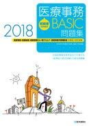 初級者のための医療事務【BASIC】問題集 2018年