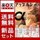 アップルシードα 1-2巻セット【特典:透明ブックカバー巻数分付き】