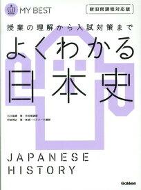 よくわかる日本史 (マイベスト) [ 石川晶康 ]