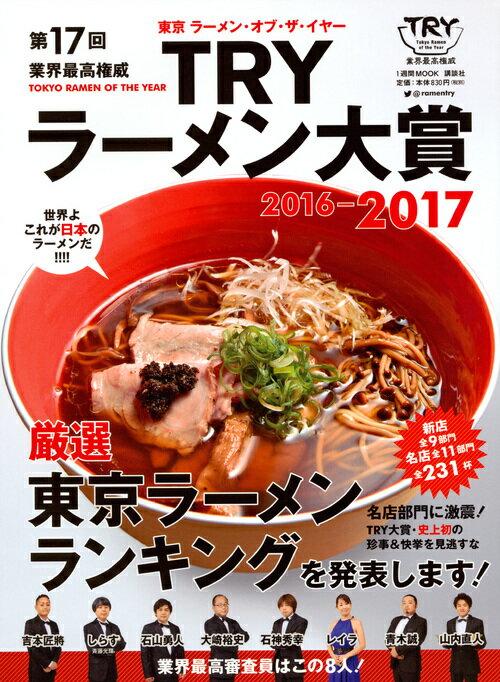 第17回 業界最高権威 TRYラーメン大賞 2016-2017 (1週間MOOK) [ 講談社 ]