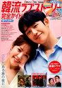 韓流ラブストーリー完全ガイド 愛の法則号 チョン・へイン&ハン・ジミン主演「ある春の夜に」 (COSMIC MOOK)