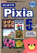 はじめてのPixia5