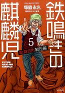 鉄鳴きの麒麟児歌舞伎町制圧編(5)