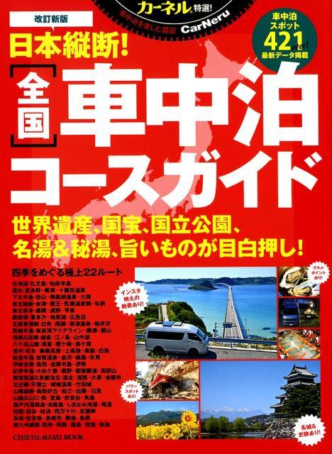 日本縦断!全国車中泊コースガイド改訂新版 車中泊を楽しむ雑誌 (CHIKYU-MARU MOOK カーネル特選!)