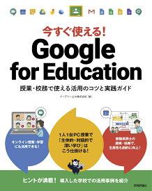 今すぐ使える! Google for Education 〜授業・校務で使える活用のコツと実践ガイド [ イーディーエル株式会社 ]