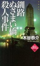 釧路ぬさまい橋殺人事件