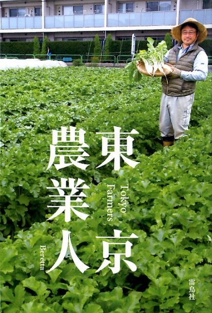 東京農業人 [ Beretta ]