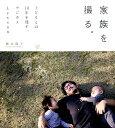 家族を撮る。 子どもとの10年を残す、デジカメLesson (momo book) [ 藤本陽子 ]