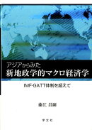 アジアからみた新地政学的マクロ経済学
