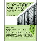 インフラ/ネットワークエンジニアのためのネットワーク技術&設計入門第2版