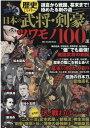 歴史ミステリー日本の武将・剣豪ツワモノ100選 (DIA collection)