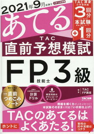 2021年9月試験をあてる TAC直前予想模試 FP技能士3級 [ TAC株式会社(FP講座) ]