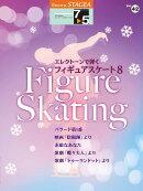 STAGEA エレクトーンで弾く Vol.42 (7〜5級) フィギュアスケート8
