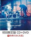 【先着特典】瞬き (初回限定盤 CD+DVD) (ICカードステッカー付き) [ back number ]