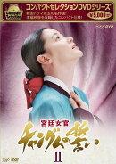 コンパクトセレクション 宮廷女官チャングムの誓いDVD-BOX 2