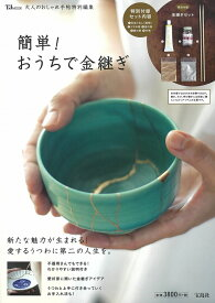 大人のおしゃれ手帖特別編集 簡単!おうちで金継ぎ (TJMOOK)