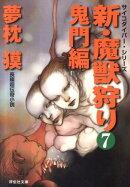 新・魔獣狩り(7(鬼門編))