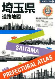 埼玉県道路地図5版 (県別マップル)