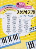 スタジオジブリスーパーベスト (超ラク~に弾けちゃう!ピアノ・ソロ)