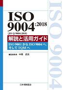 ISO 9004:2018 (JIS Q 9004:2018)解説と活用ガイドーISO 9001からISO 9004へ,そしてTQMへ