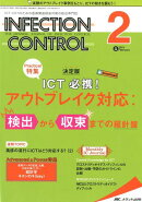 INFECTION CONTROL(2019 2(第28巻2号))