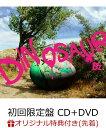 【楽天ブックス限定先着特典】DINOSAUR (初回限定盤 CD+DVD) (アクリルキーホルダー楽天ブックスVer.付き) [ B`z ]