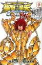 聖闘士星矢THE LOST CANVAS冥王神話外伝(6) (少年チャンピオン・コミックス) [ 手代木史織 ]