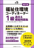 改訂6版 福祉住環境コーディネーター1級過去&模擬問題集 改訂6版