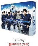【先着特典】コード・ブルー -ドクターヘリ緊急救命ー THE THIRD SEASON Blu-ray-BOX(ポストカード付き)【Blu-ray】