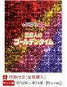 【全巻購入特典】【セット組】ももクロChan第7弾 芸能人のゴールデンタイム 第32集〜第36集【Blu-ray】 [ ももいろク…