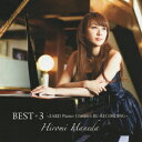 BEST +3 〜ZARD Piano Classics RE-RECORDING〜 [ 羽田裕美 ]