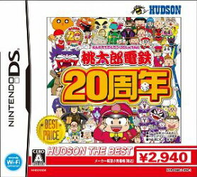 桃太郎電鉄20周年 ハドソン・ザ・ベスト