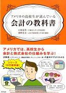 アメリカの高校生が読んでいる会計の教科書