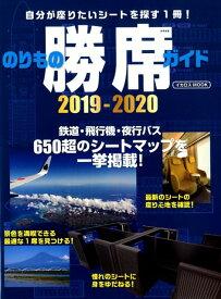 のりもの勝席ガイド(2019-2020) 自分が座りたいシートを探す1冊! (イカロスMOOK)