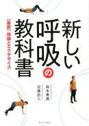 新しい呼吸の教科書