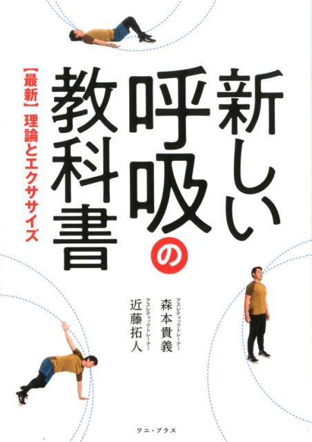 新しい呼吸の教科書 【最新】理論とエクササイズ [ 森本貴義 ]