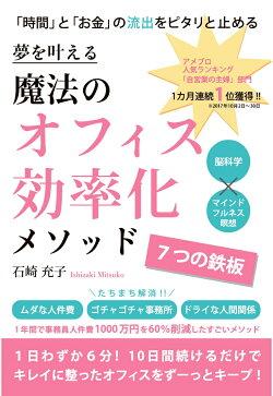 【POD】夢を叶える 魔法のオフィス効率化メソッド 〜7つの鉄板〜