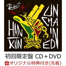 【楽天ブックス限定先着特典】UNCHAINED (初回限定盤 CD+DVD) (アクリルキーホルダー(HAN-KUNデザイン))