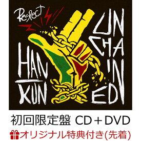 【楽天ブックス限定先着特典】UNCHAINED (初回限定盤 CD+DVD) (アクリルキーホルダー(HAN-KUNデザイン)) [ HAN-KUN ]