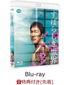 【先着特典】すばらしき世界【Blu-ray】(特製スリーブケース) [ 役所広司 ]