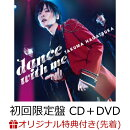 【楽天ブックス限定先着特典+先着特典】dance with me (初回限定盤 CD+DVD)(缶バッジ+永塚拓馬じゃんぼくじ)