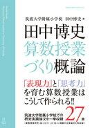 田中博史 算数授業づくり概論