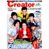 Creator Channel(Vol.16) 特集:Fisher's (COSMIC MOOK)