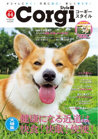 コーギースタイル(vol.44) 大特集:健康になる近道は快食!快眠!快便! (TATSUMI MOOK)