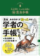 【特典付】丸山宗利・じゅえき太郎の(秘)昆虫手帳