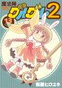 魔法陣グルグル2(13) (ガンガンコミックス ONLINE) [ 衛藤ヒロユキ ]