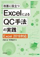 改善に役立つExcelによるQC手法の実践 Excel 2019対応