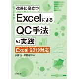 改善に役立つExcelによるQC手法の実践第2版