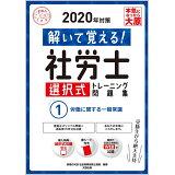 解いて覚える!社労士選択式トレーニング問題集(1 2020年対策) 労働に関する一般常識 (合格のミカタシリーズ)
