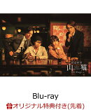 【楽天ブックス限定先着特典】怪盗探偵山猫 the Stage【Blu-ray】(L判ブロマイドセット(4枚組))